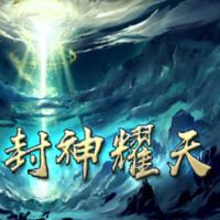 封神耀天1.0.0正式版(附隐藏英雄密码攻略秘籍)