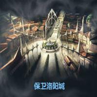 保卫洛阳城1.0.0正式版(附隐藏英雄密码攻略秘籍)