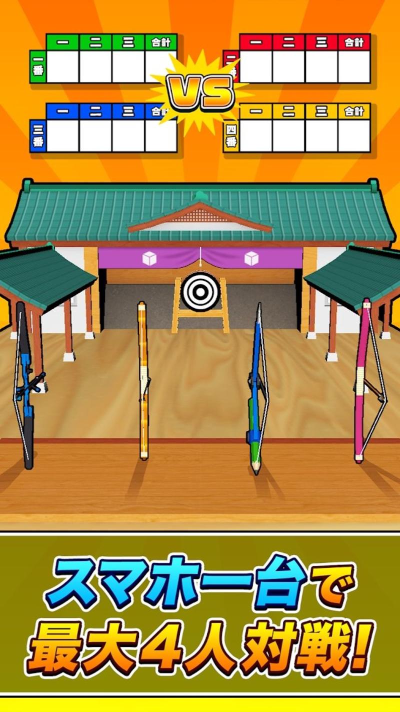 弓道比赛手游版1.0.0截图3