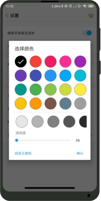 全面屏appv1.2.2截图1