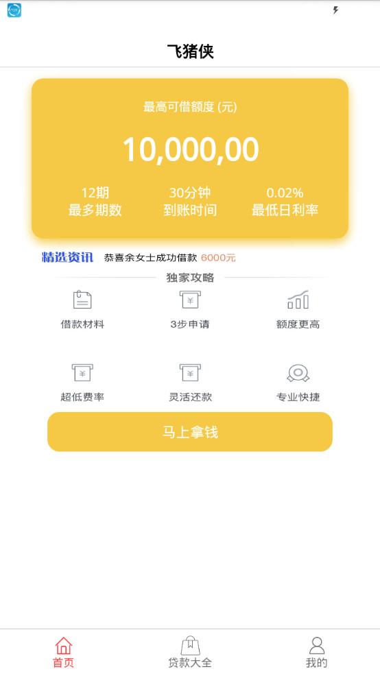飞猪侠贷款app1.1.8截图0