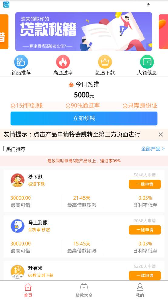 飞猪侠贷款app1.1.8截图2