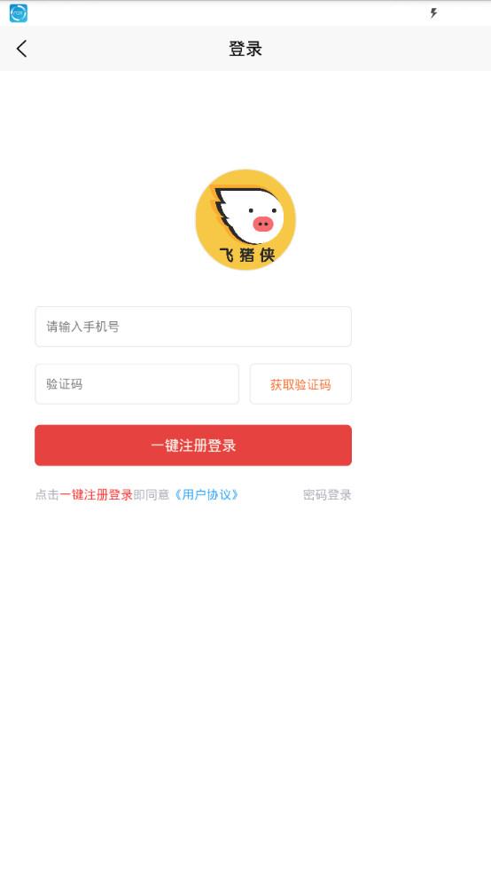 飞猪侠贷款app1.1.8截图1