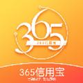 365信用宝贷款appv1.0
