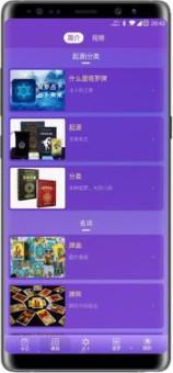塔罗牌占卜app手机版3.6.16截图0
