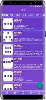 塔罗牌占卜app手机版3.6.16截图1
