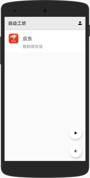 自动工坊appv1.4.0截图0