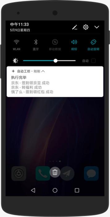 自动工坊appv1.4.0截图1