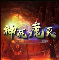 二师兄神死魔灭1.0.1正式版