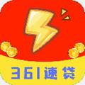 361速贷appv1.2 最新版