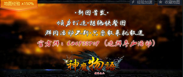 神魔物语1.0.0正式版(附隐藏英雄密码攻略秘籍)截图0
