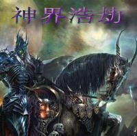 新神界浩劫1.0.0正式版