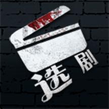 选剧安卓版v1.0