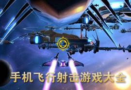 手机飞行射击游戏大全_飞行射击手游排行榜