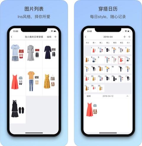 概念衣橱苹果版v1.0截图1