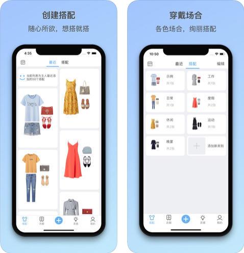 概念衣橱苹果版v1.0截图0