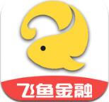 飞鱼金融appv1.0
