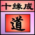 十缘成道安卓版v1.0