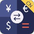 手机版货币汇率计算器appv1.2.7