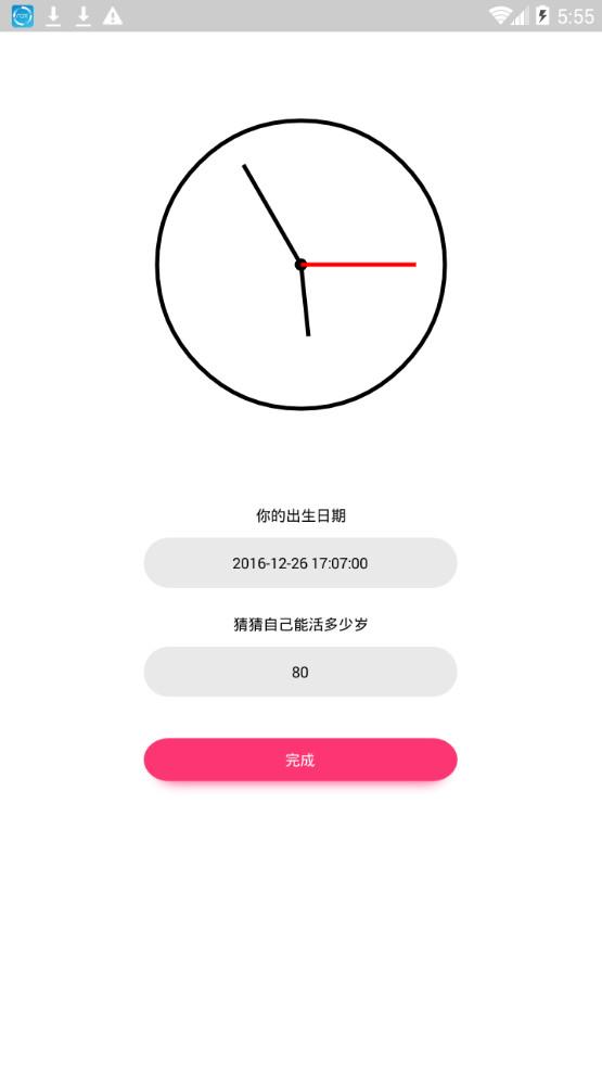 时间沙漏Life Countdownv11.0.0截图0
