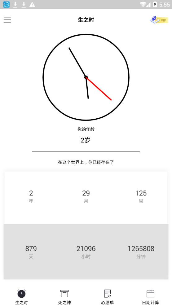 时间沙漏Life Countdownv11.0.0截图1
