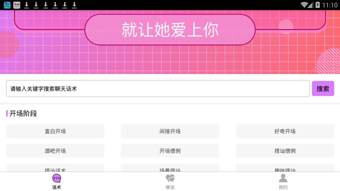 土味情话清爽版app2.2.0截图0