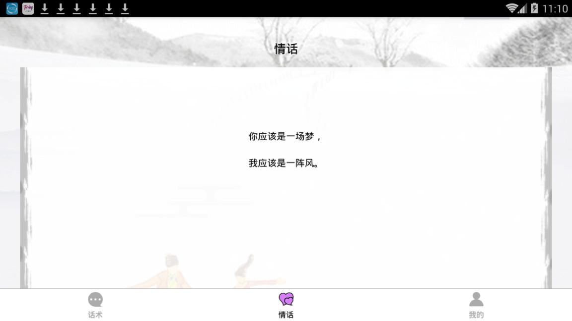 土味情话清爽版app1.0.0截图1