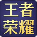 王者荣耀空白名生成器app