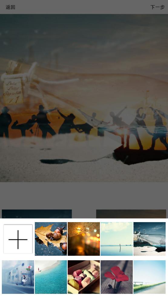 图片合成appv1.0.7截图2