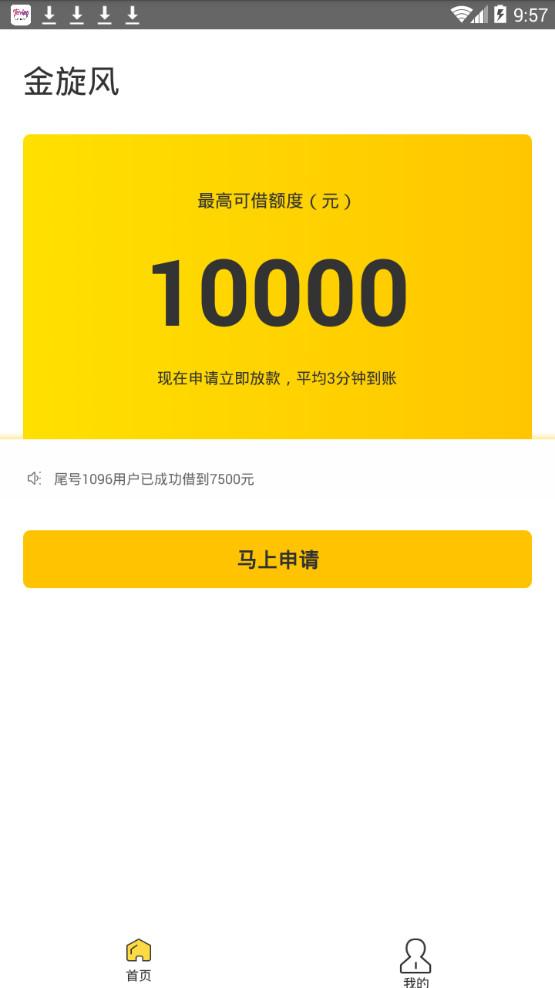 金旋风贷款app1.0.1截图0