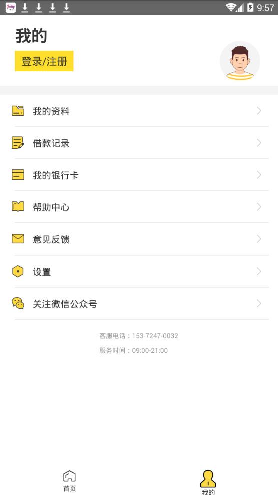 金旋风贷款app1.0.1截图1
