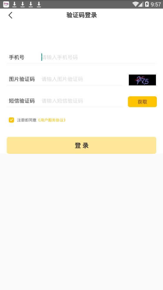 金旋风贷款app1.0.1截图2