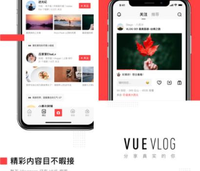VUE Vlog官方版v3.0.9截图0