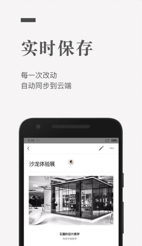 石墨文档app2.19.0截图0