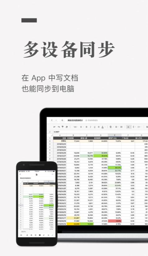 石墨文档app2.19.0截图1