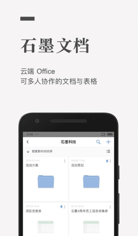 石墨文档app2.19.0截图2