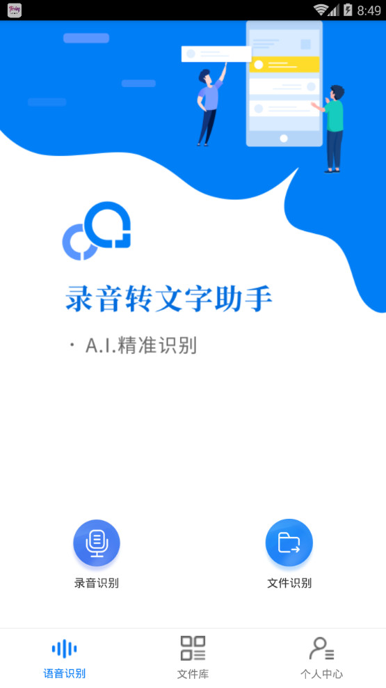 录音转文字助手安卓版1.1.0截图0