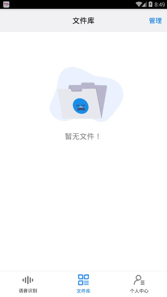 录音转文字助手安卓版1.1.0截图1