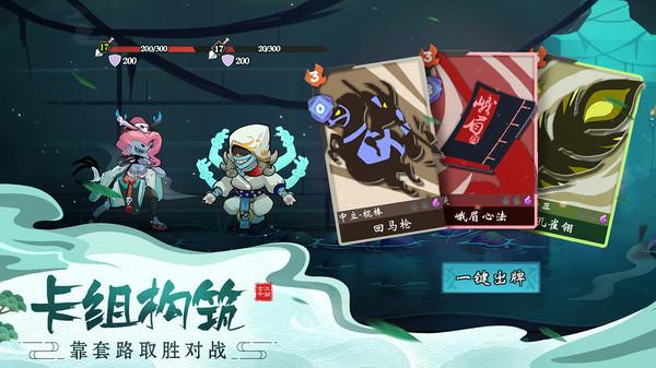 古今江湖手游版1.9.1截图1