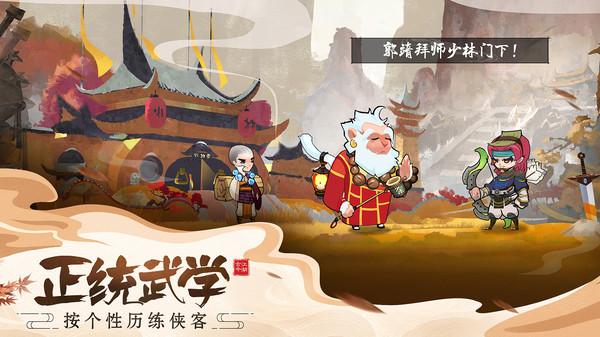 古今江湖手游版1.9.1截图2