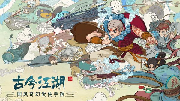 古今江湖手游版1.9.1截图4