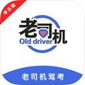 老司机驾考学员端苹果版