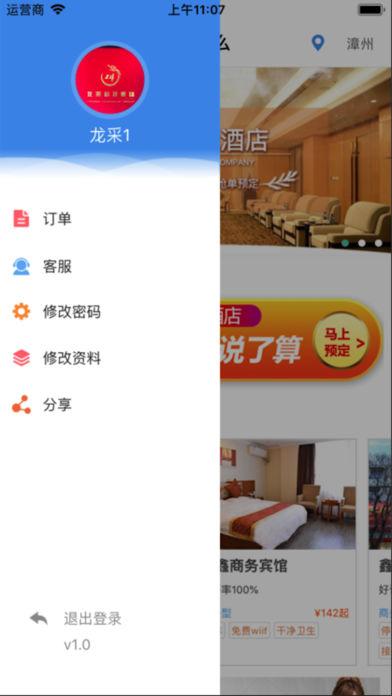 订酒店么app官方版v1.0.2截图1
