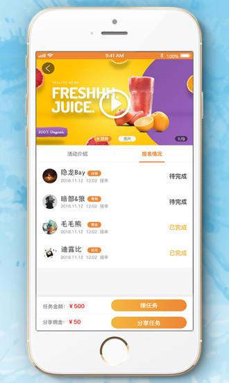 聚8家app安卓版v2.0.0截图0