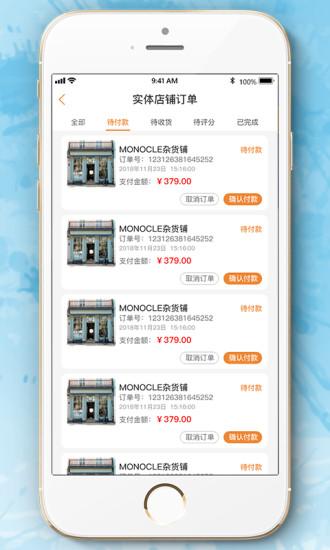聚8家app安卓版v2.0.0截图2