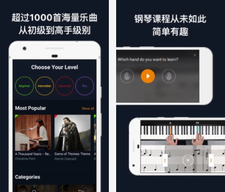 flowkey学习钢琴演奏appv2.6.4截图1