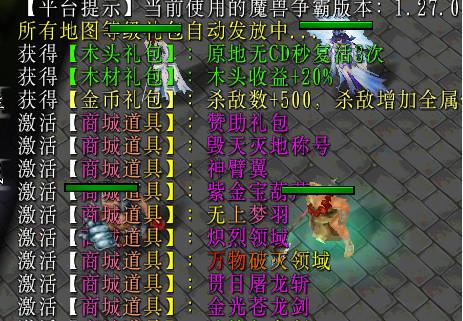 魔兽争霸3对战平台商城特权地图等级工具截图0