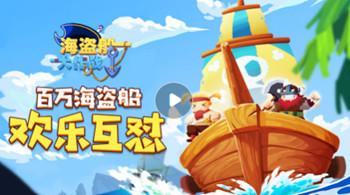 海盗船大作战安卓版1.4.3