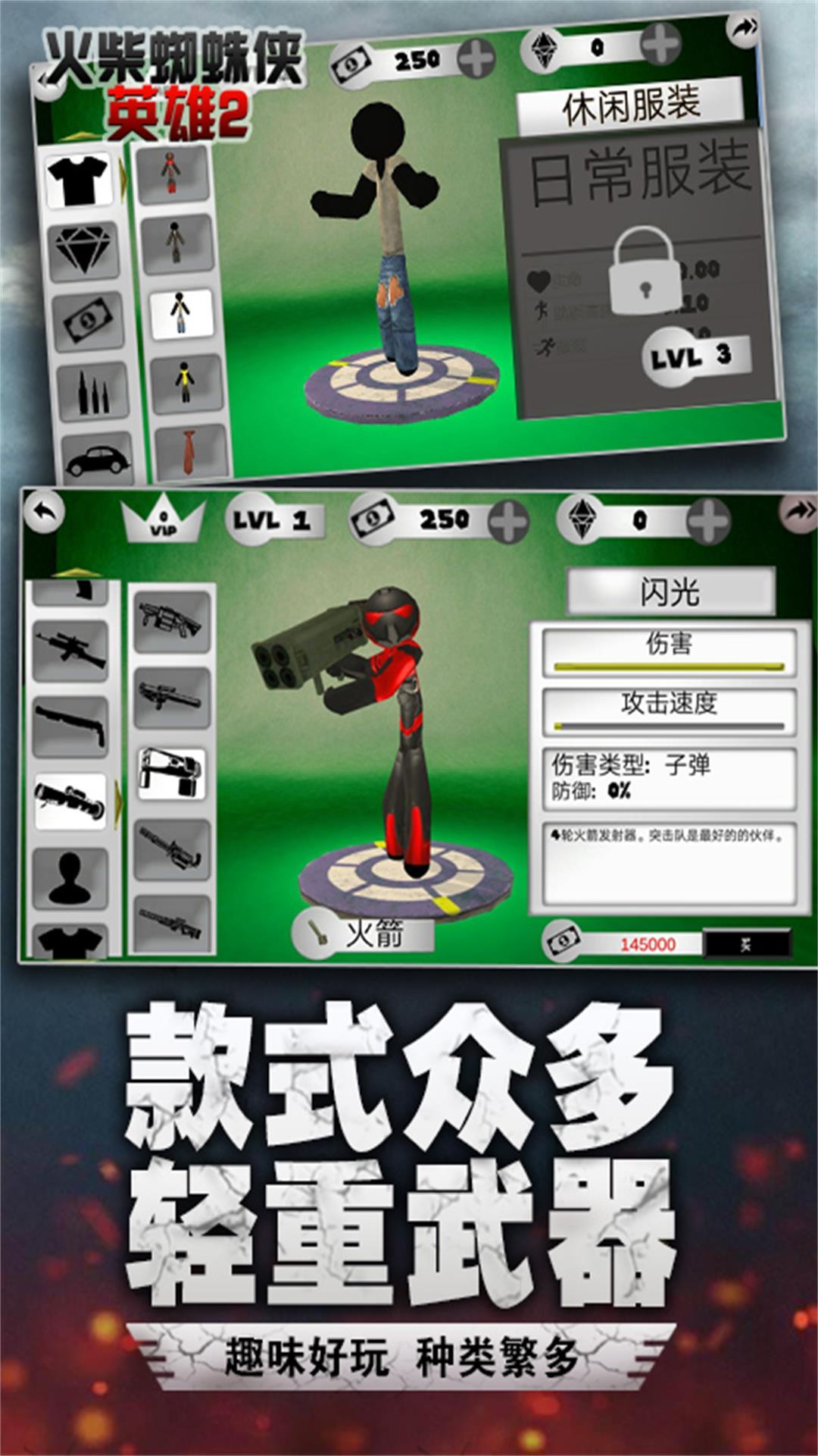 火柴蜘蛛侠英雄2中文破解版2.12截图0