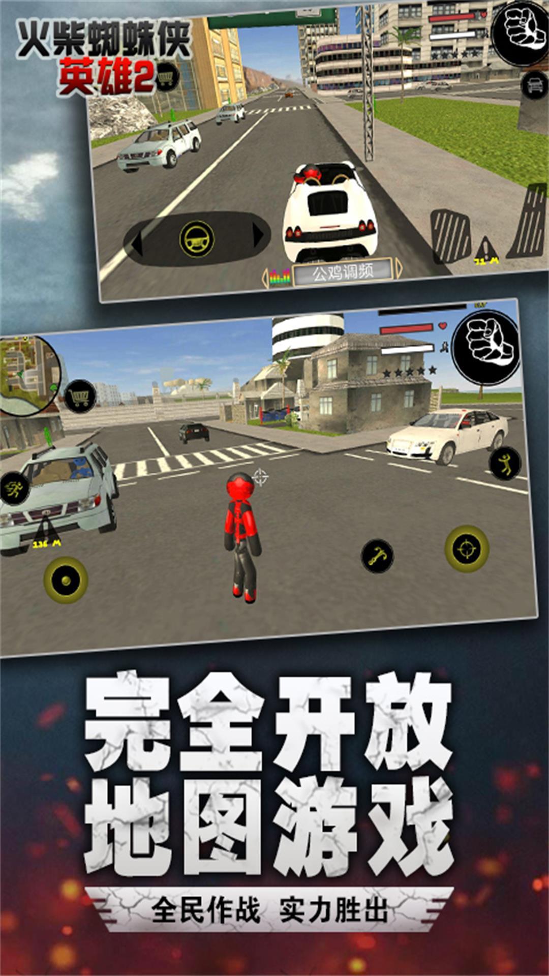 火柴蜘蛛侠英雄2中文破解版2.12截图2